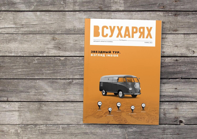 Разработка корпоративных газет и журналов