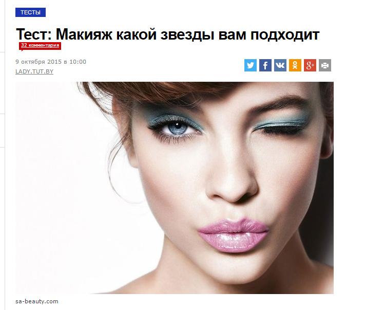 Тесты и макияж