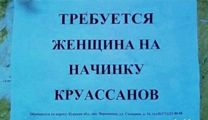 1463042281_vyveski-i-obyavleniya-7