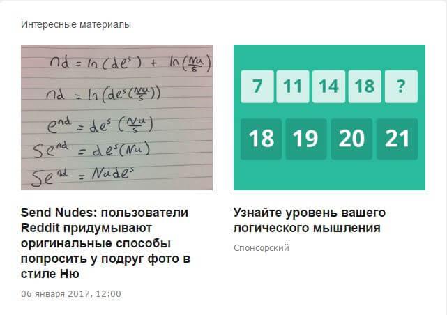 Нативная реклама в блоке «Интересные материалы» на TJournal.ru
