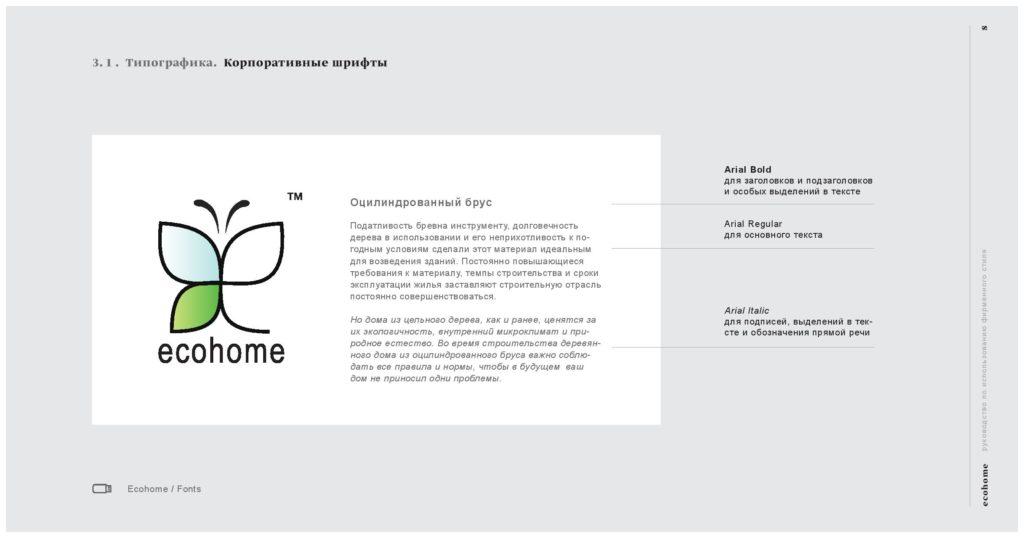 Разработка фирменного стиля, брендбук, логотип
