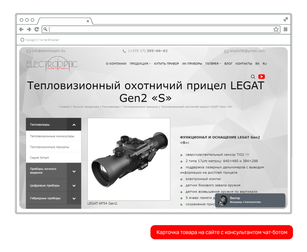 Сайт с чат-ботом Venyoo