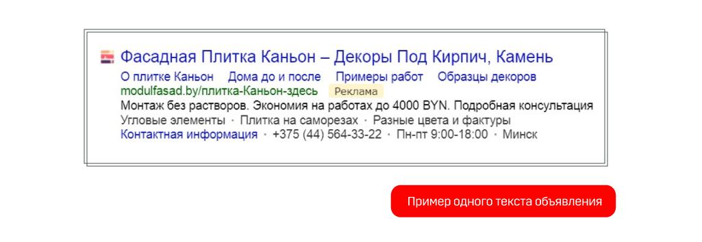 объявление Яндекс.Директ