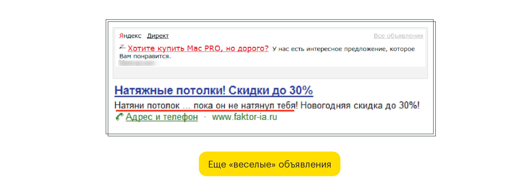 Смешные объявления из Яндекс Директ