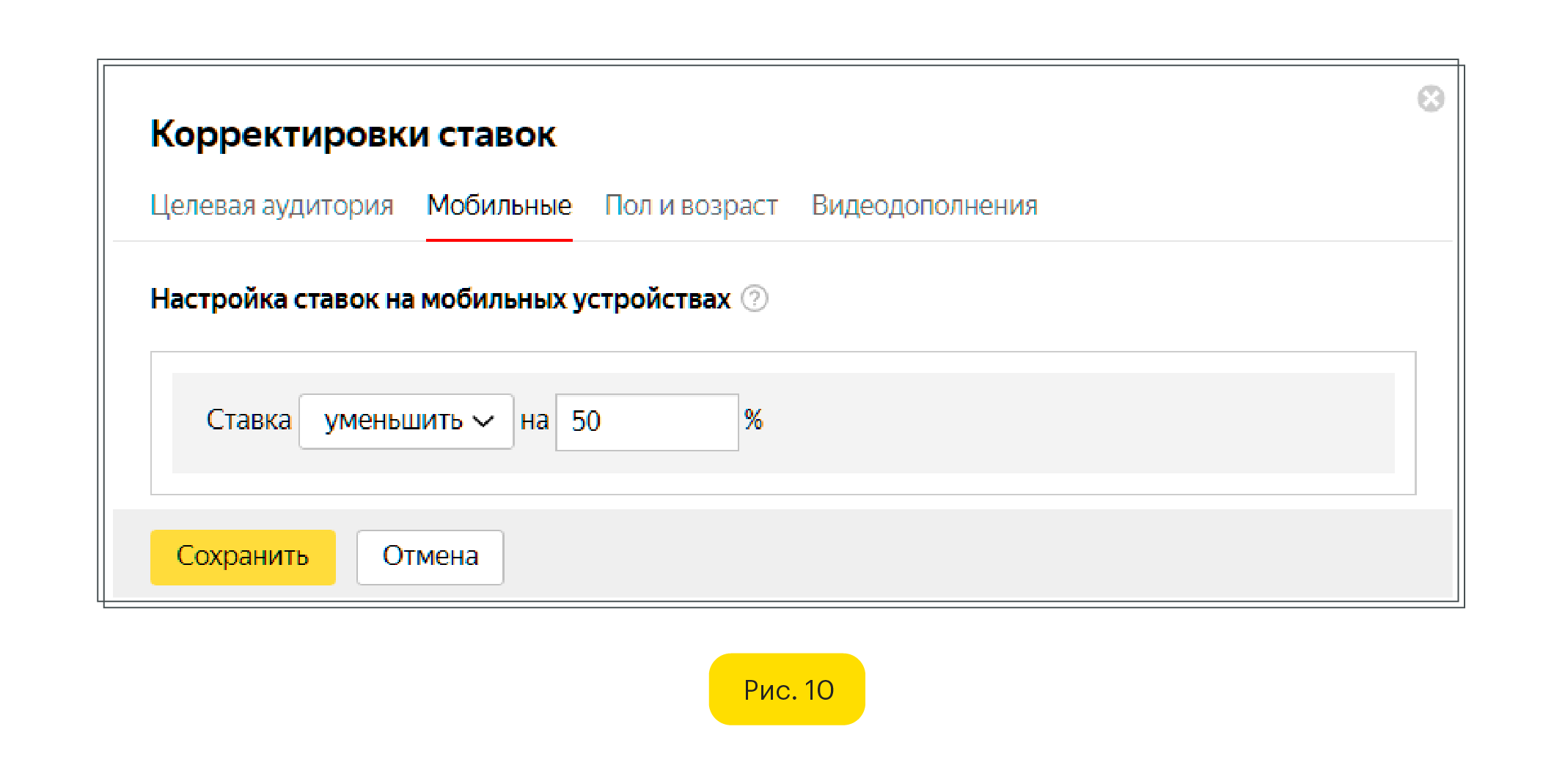 Корректировка ставок на мобильные Яндекс Директ