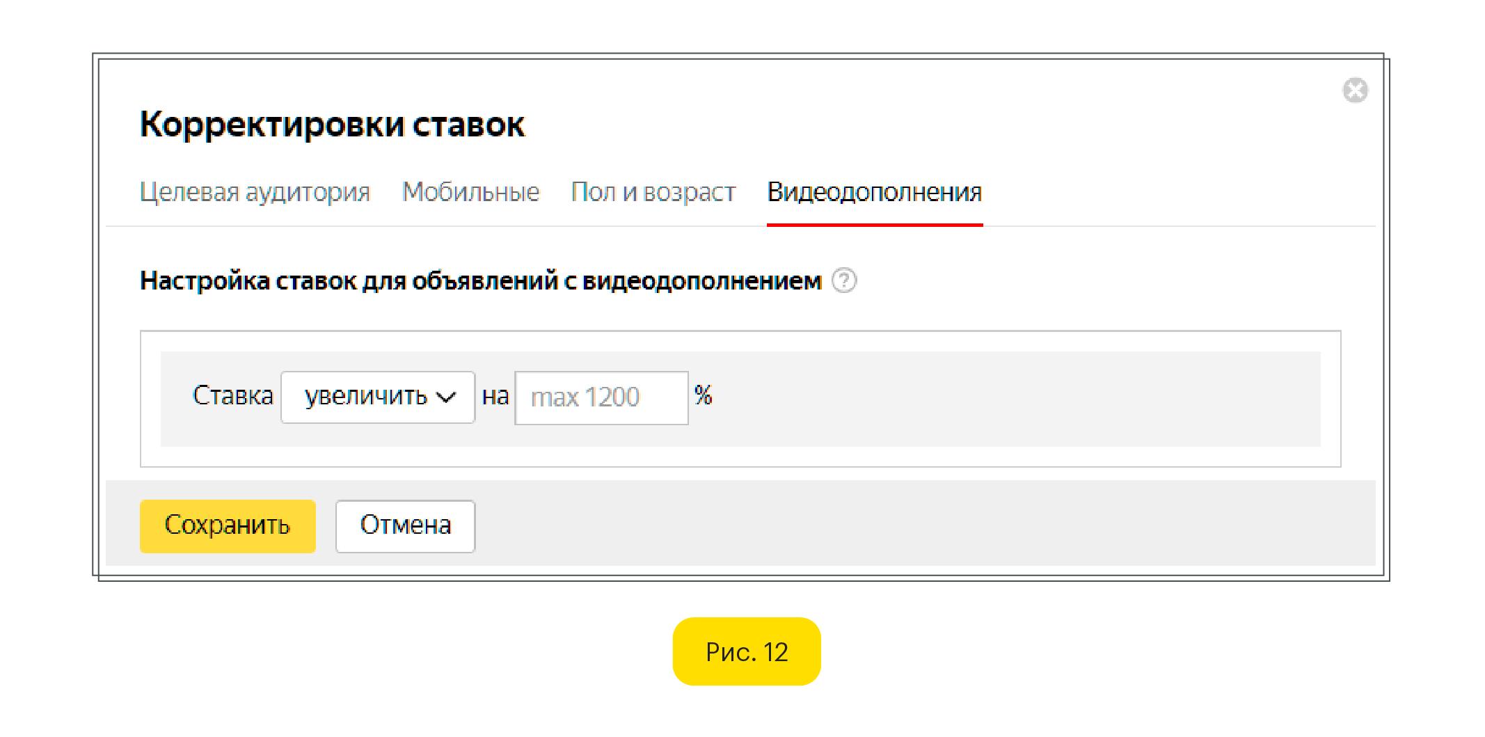 Корректировки ставок для видеодополнении Яндекс Директ