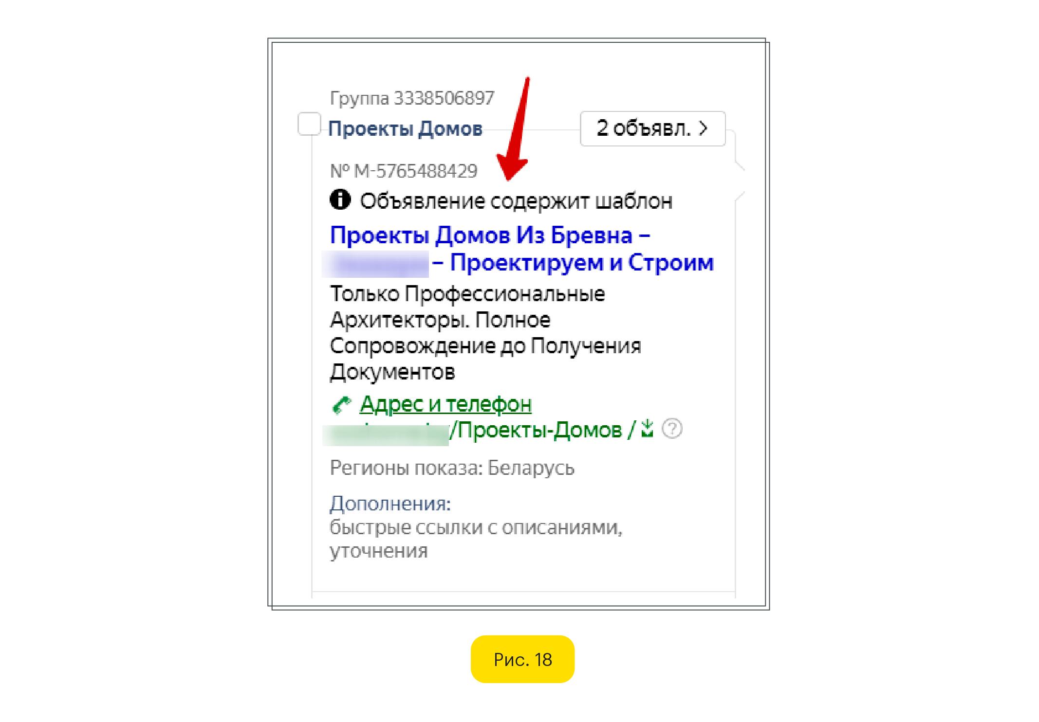 Объявление с шаблоном в Яндекс Директ