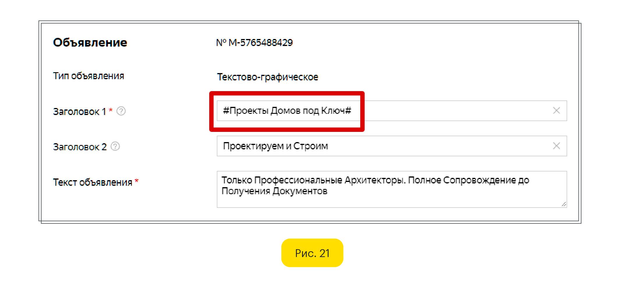 Объявление с шаблоном автоподстановки Яндекс Директ