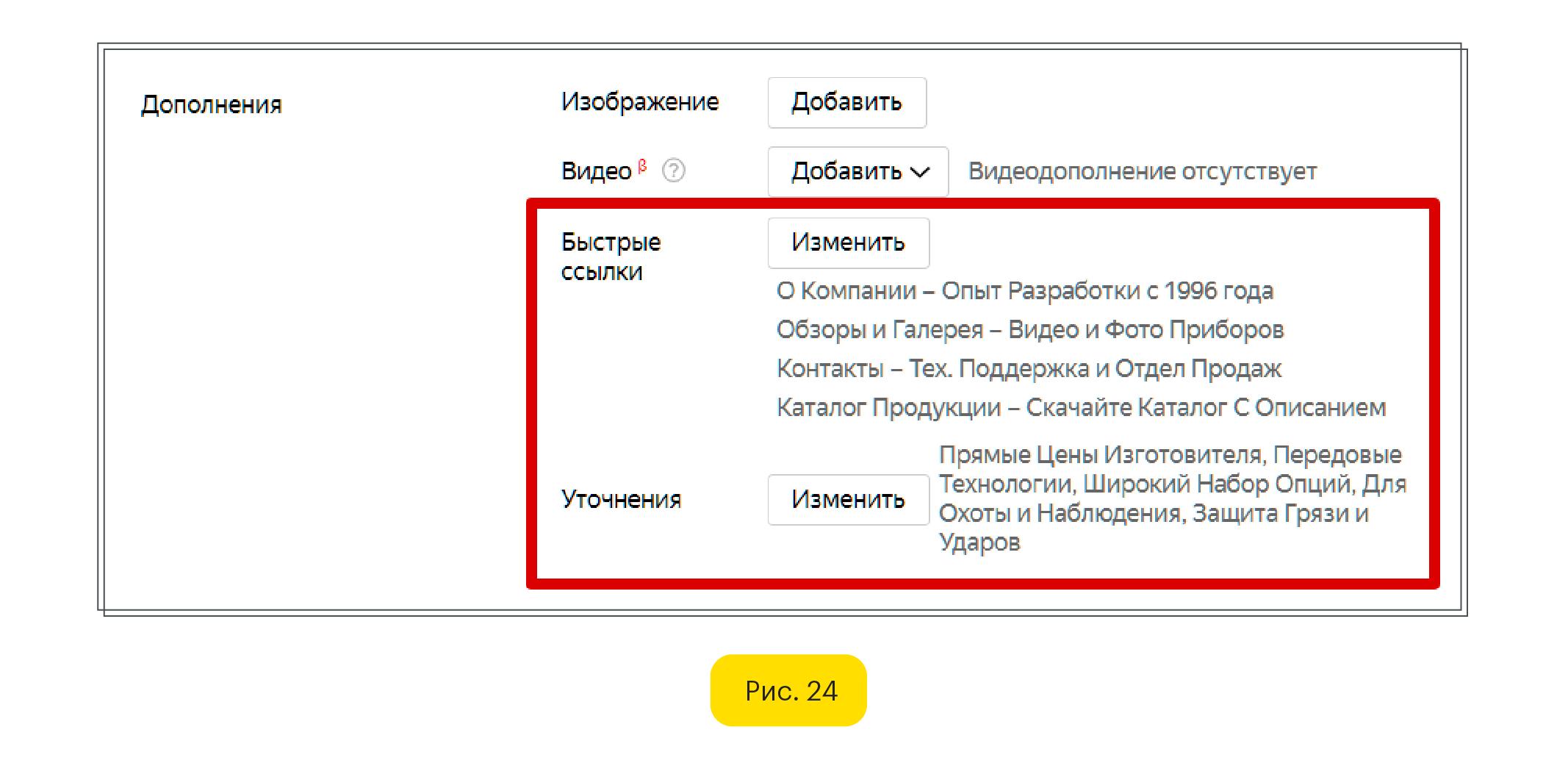 Быстрые ссылки и уточнения Яндекс Директ