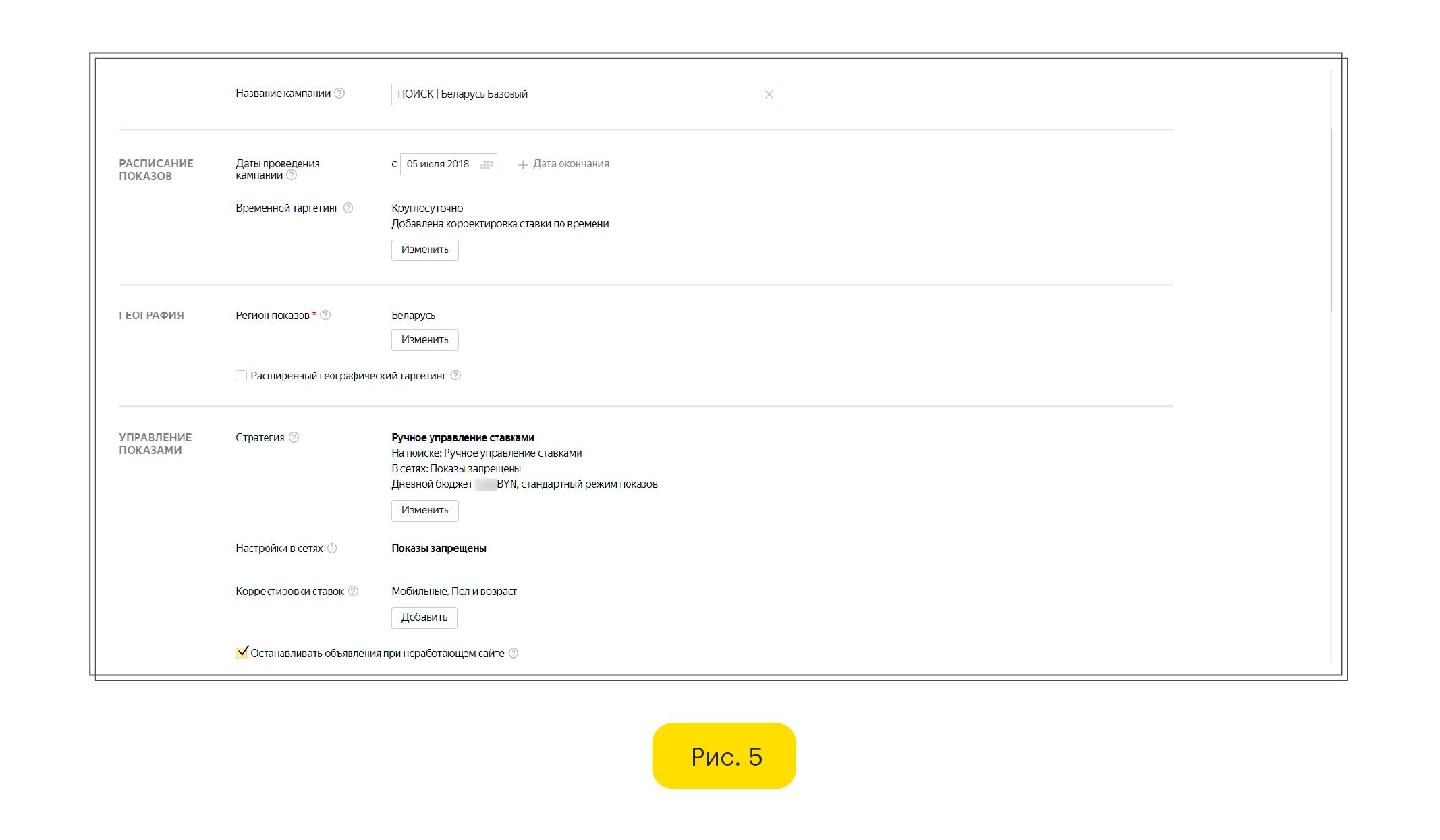 Настройки кампании Яндекс Директ