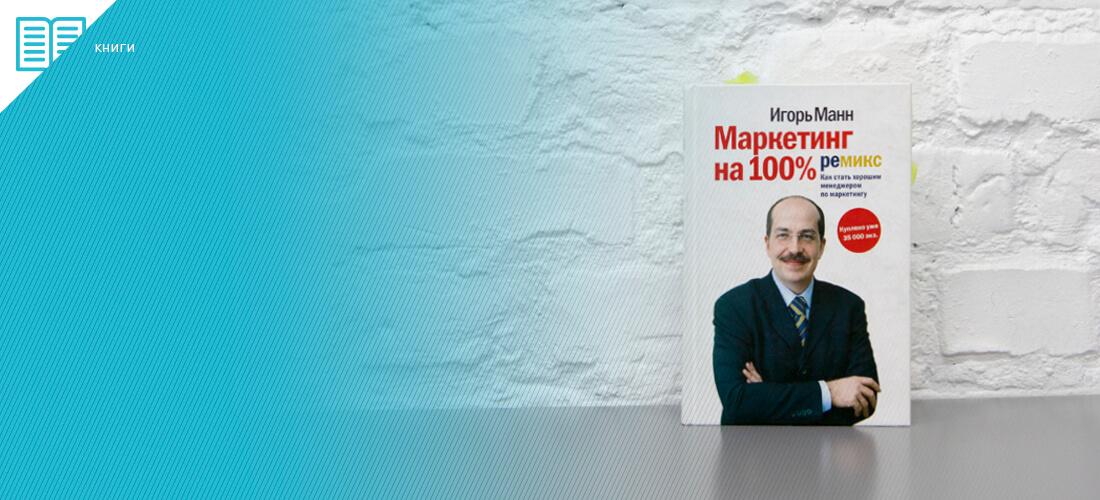 """Книга Игоря Манна """"Маркетинг на 100% ремикс"""""""