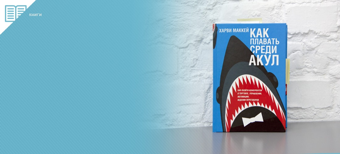 """Книга """"Среди акул"""""""