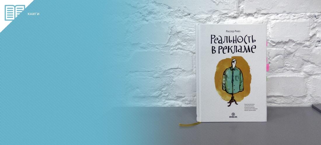 """Книга """"Реальность в рекламе"""""""