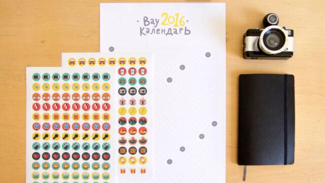 Разработка календаря. Как сделать креативно и недорого?