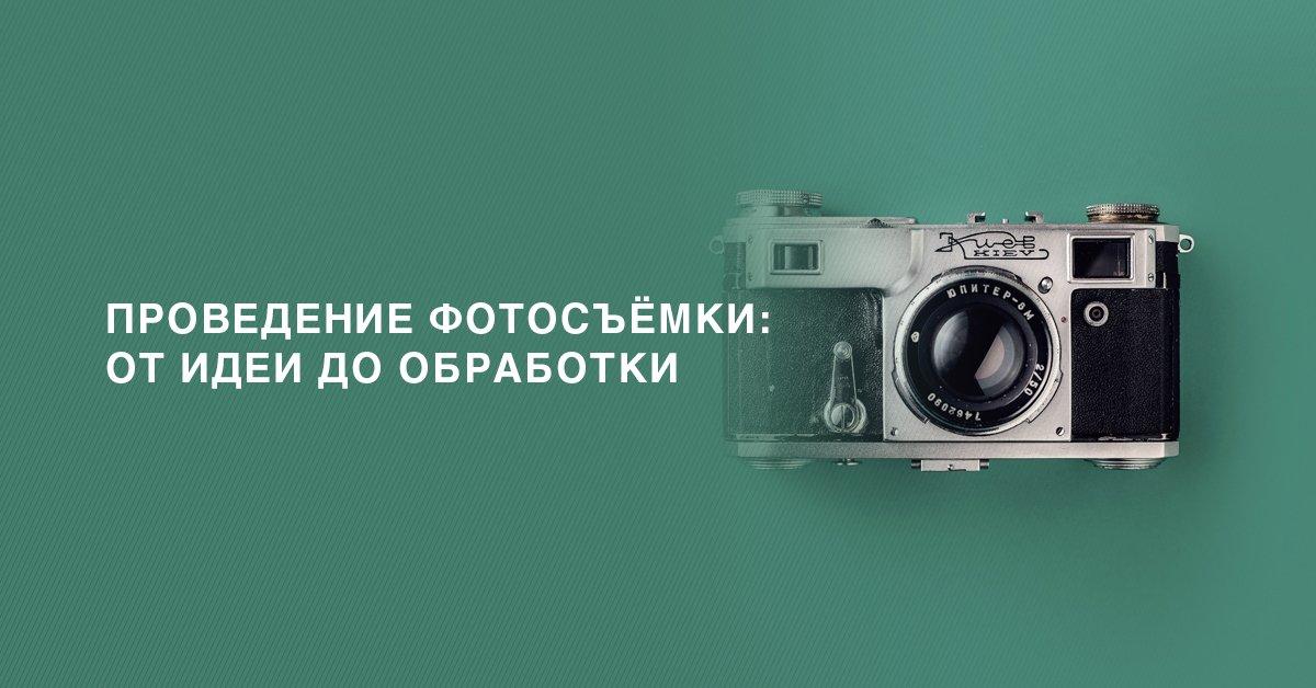 фотосъёмка