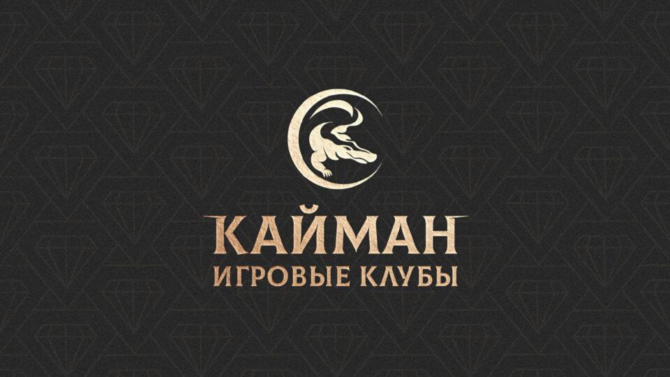 Портфолио_Кайман1