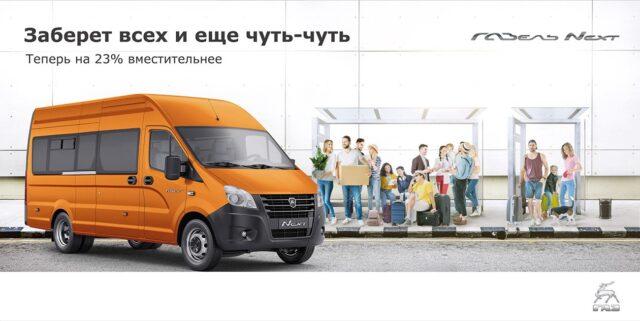 Рекламные кампании для БелГАЗ